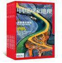 【最新现货.基本属于免费赠送】《中国国家地理》2015年5月2015-5 安吉大峡谷 百年鼓楼【品相:受潮,不影响阅读,品相已经写清楚,基本属于赠送】