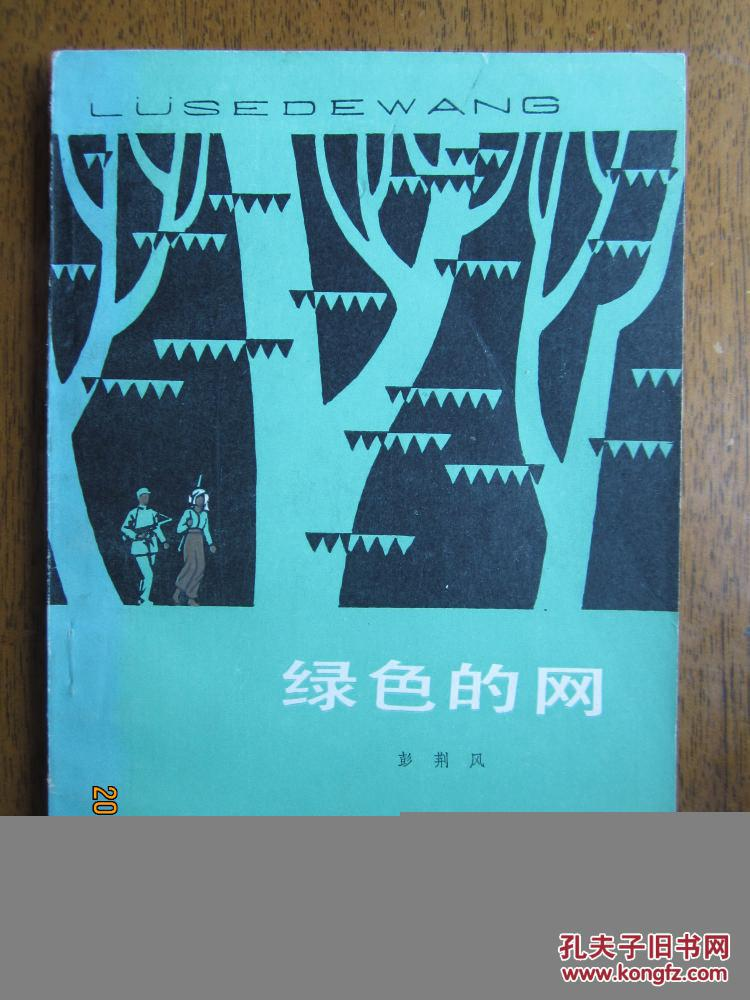 不妄不欺斋之一百七十五:《驿路梨花》作者彭荆风签名本《绿色的网》