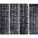 【名帖拓片】劉墉▉《錄詩作四首》四條屏▉行書▉純手工拓片,絕非印刷品!!臨習書法的好字帖,老石刻,純手拓,純宣紙,純拓片。。。更多字畫、碑帖、拓片、雜項請到我的店鋪查看