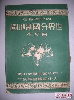 内政部审定《世界分国新地图》普及本·