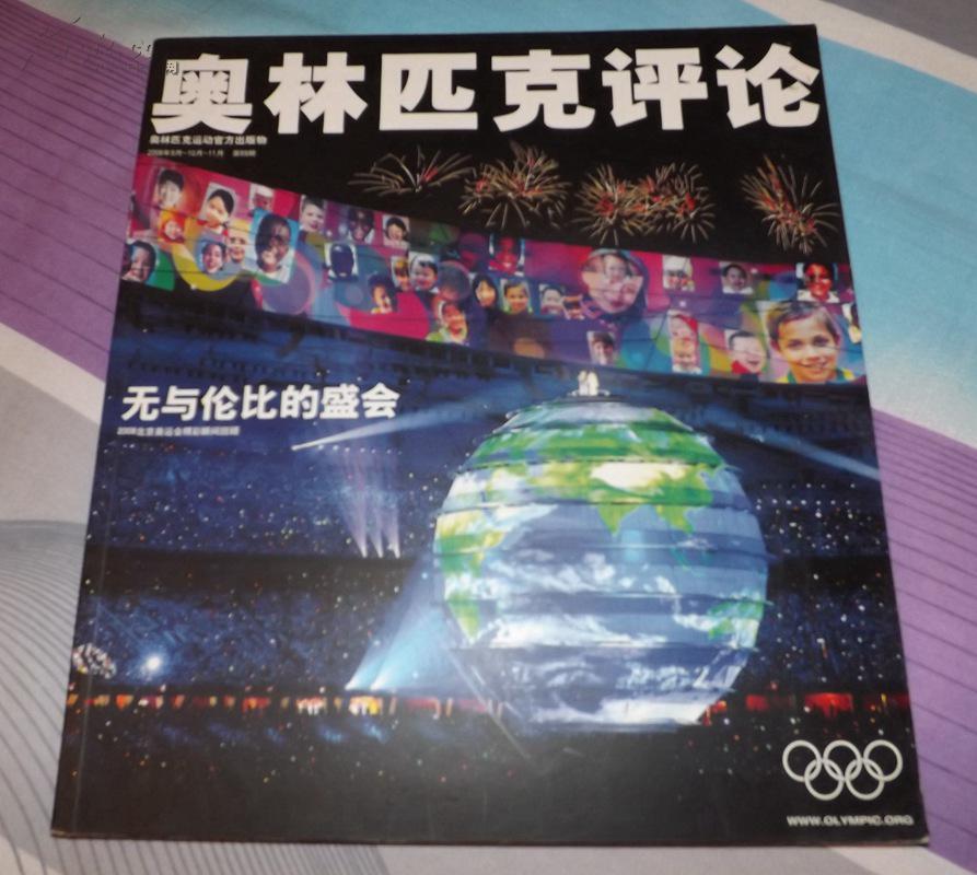 奥林匹克评论(无与伦比的盛会)
