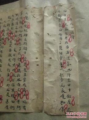 抗日战争时期手稿 为战士请命 包邮挂