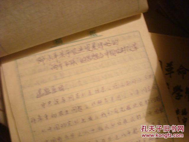 """手稿:《邓小平关于农业""""两个飞跃""""思想与中国农村改革》-"""