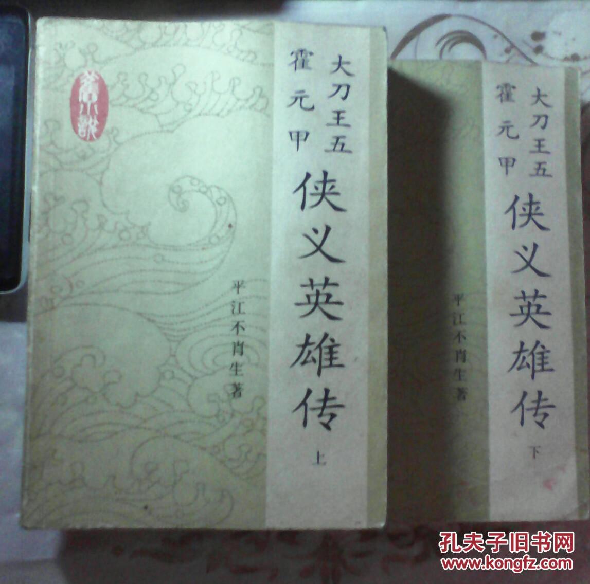 大刀王五霍元甲 侠义英雄传(上下 全二册)有绣像