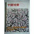 中国拍卖 2012年第5期 总第71期