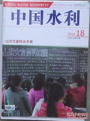 中国水利  2014年第18期【山洪灾害防治专辑】    1012