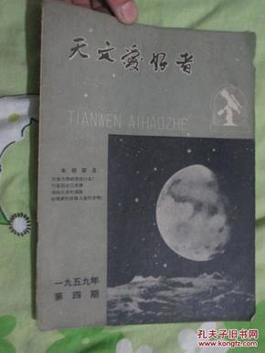 天文爱好者( 1959年 第四期)