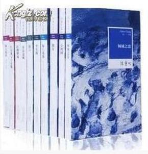 张爱玲小说集 全集文集 套装全10册