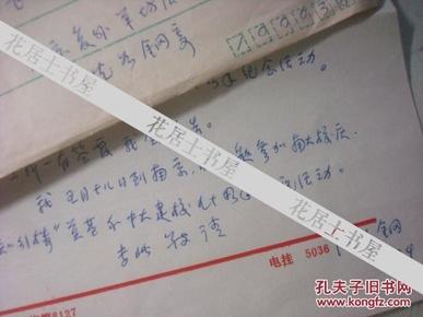 中国社会科学院研究生院新闻系教授沈如钢手稿