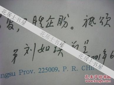 扬州大学教授刘如瑛学术交流信函--诗鸿社-李飞诗词