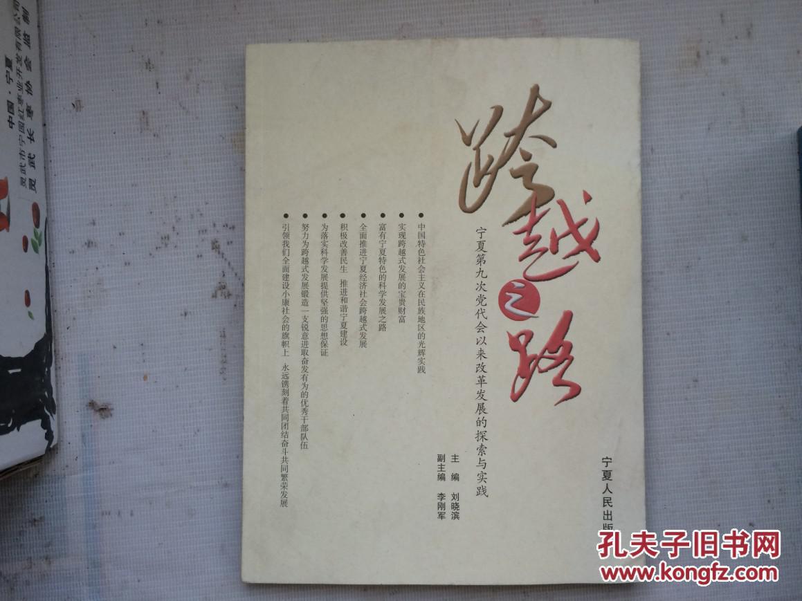 跨越之路:宁夏第九次党代会以来改革发展的探索与实践