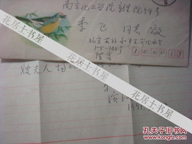 化工部--陈演汉手稿--谈南京化工学院教师郑文炎的革命事迹