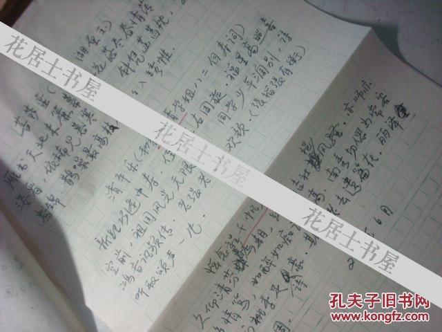 2000年南京化工大学教授李飞诗稿--熊、邬伯饶、贺宗远、李如椿、程千帆、袁冰清、郑集