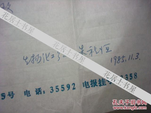 1985年南京化工学院生物化工组朱祖恒手稿--关于教学工作--