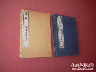 《韩非子》白纸线装一函6册全套  品佳