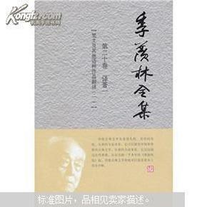 季羡林全集(第20卷)·译著 1 :梵文及其他语种作品翻译(1)