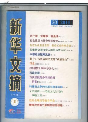 新华文摘2011年第20期