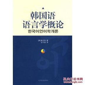 韩国语语言学概论