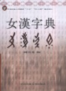 全新正版 女汉字典