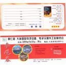 """门票参观卷类-----2008年大连国际电子设备 电子元器件展览会""""门票"""""""