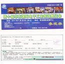 """门票参观卷类----- 2011年第十届华东电子工业制造展览会 """"参观卷"""""""