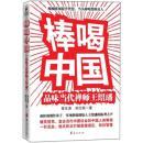 棒喝中国:品味当代禅师王绍璠(嬉笑怒骂,直击当代中国社会和中