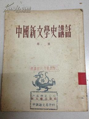 中国新文学史讲话