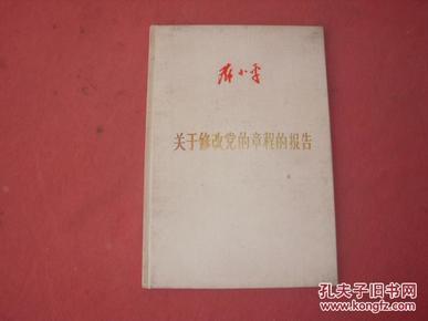 邓小平珍贵文献 布面精装烫金字《关于修改党的章程的报告》56年初版本 最早的公开出版的著作 品佳
