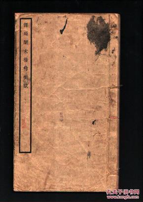 民国二十五年《谭延闿大楷枯树赋》一册全,线装,白纸大开本,品相如图!