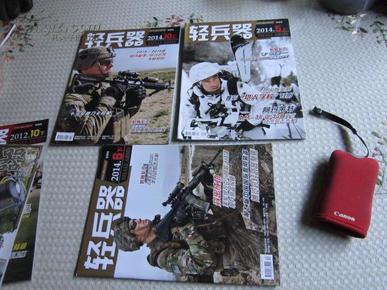 轻兵器2014年第5、10上半月+下半月6期     3本合售     D1