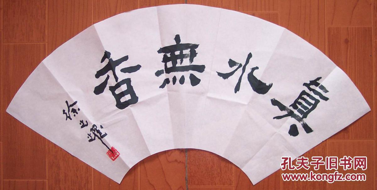 """不妄不欺斋之一百零八:《小兵张嘎》作者徐光耀扇面""""真水无香"""""""
