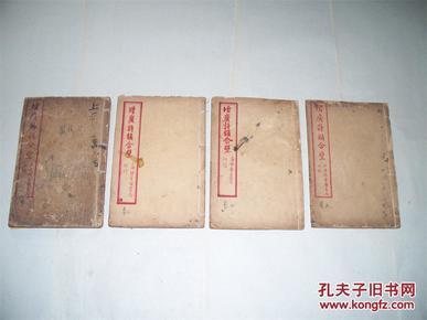 增广诗韵合璧(第一、三、四、五卷)