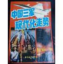 《中国三军现代化走势》 (平邮包邮快递另付。精品包装,值得信赖!)