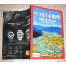 中国国家地理2011.11 上
