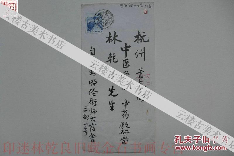 ◆◆印迷林乾良旧藏名家信封----著名语言文字学家、美术史论家于安澜