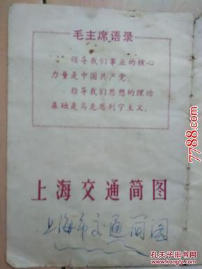 上海交通简图1971年12月(有毛主席语录、革命歌曲5首)