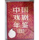 中国戏剧年鉴 1982 A060