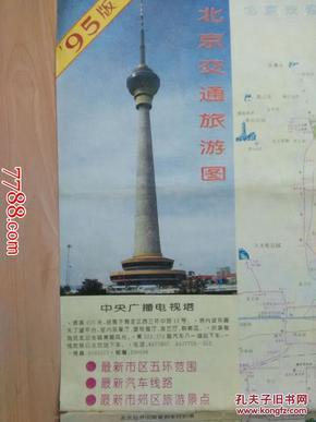 北京交通旅游图1995年3月