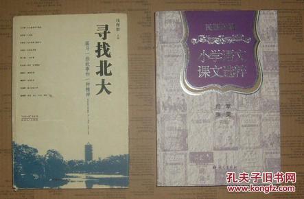 民国时期小学语文课文选粹