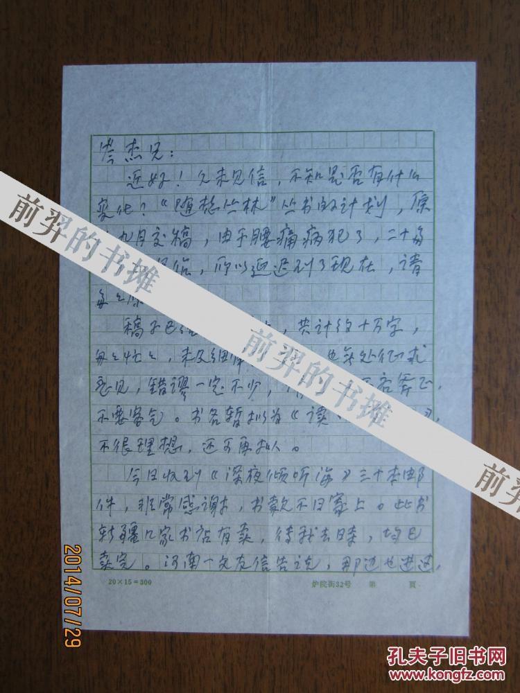 """不妄不欺斋之一百八十六:诗人、散文家周涛信札(""""稿酬收到,太少了,一本书还不如我的一月工资""""云云)"""