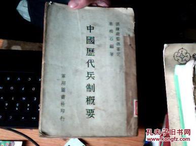 中国历代兵制概要         2A