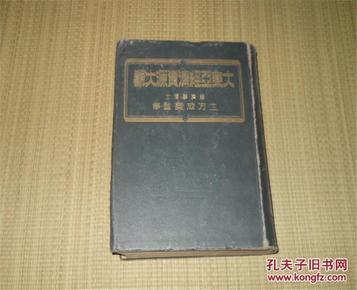日文原版:精装本〈大东亚经济资源大观〉上海内山书店售书