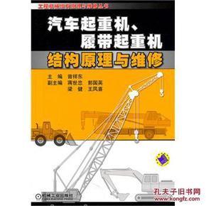 汽车起重机、履带起重机结构原理与维修