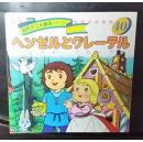 糖果屋,日文原版,平田昭吾90系列