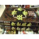 传世经典-推动中华历史进程的名篇名章-------〈16开、精装、全二册〉