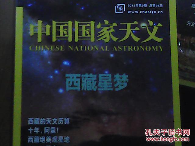 中国国家天文2015.09(G2)