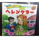 海伦凯勒,日文原版,平田昭吾90系列