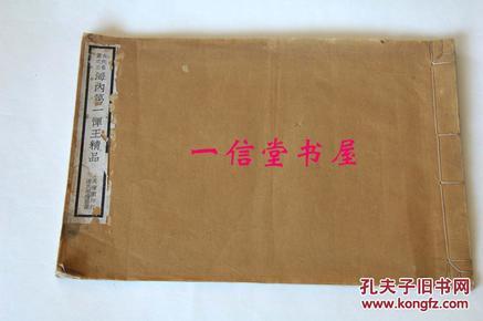 《海內第一惲王精品》1冊全 民國18年初版  古代名畫之三 天繪閣