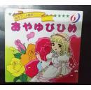 拇指姑娘,日文原版,平田昭吾90系列