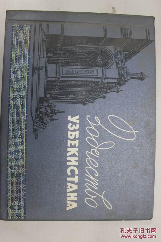 俄文原版 乌兹别克斯坦建筑学 ЗОДЧЕСТВО УЗБЕКИСТАНА